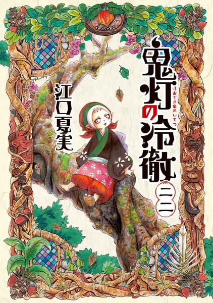 鬼灯の冷徹(ほおずきのれいてつ)22巻