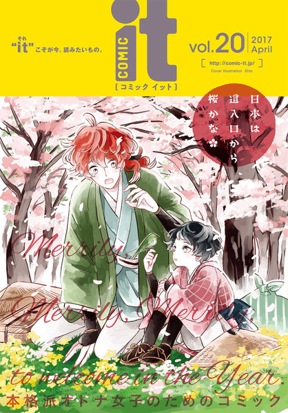 COMIC it(コミックイット)vol.20(2017年4月15日発売)