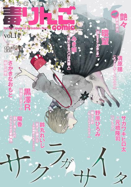 毒りんごcomic Vol.14(2017年4月15日発売)