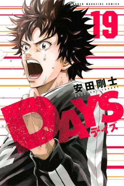 DAYS(デイズ)19巻