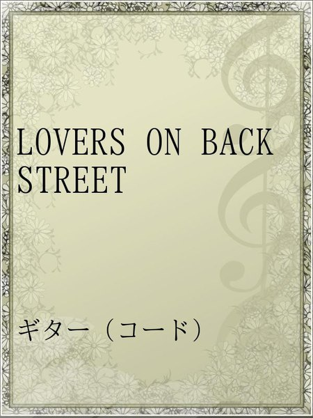 LOVERS ON BACKSTREET