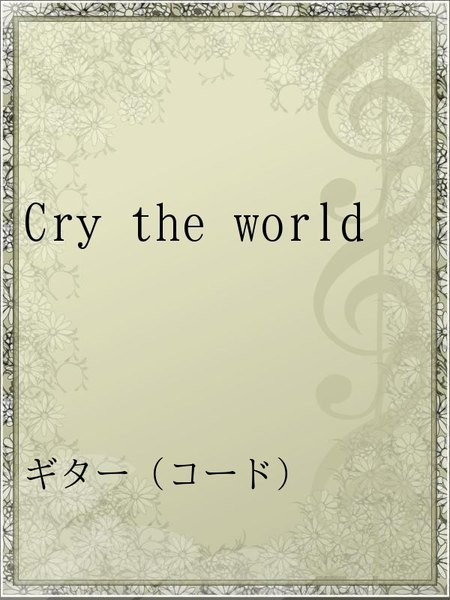 Cry the world