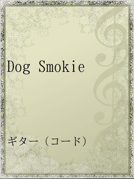 Dog Smokie