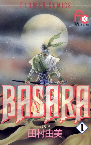 【BASARA(バサラ)】を読む