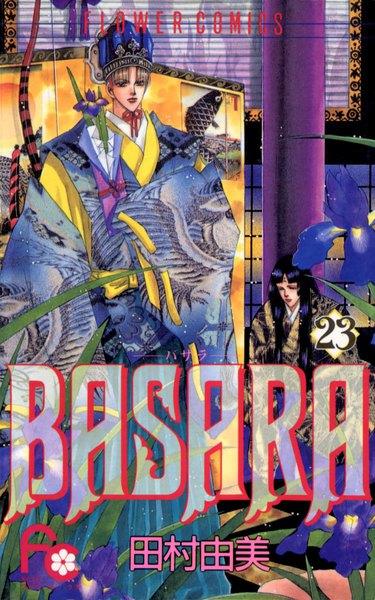 BASARA電子コミック版