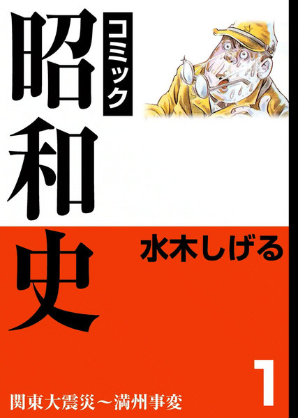 コミック昭和史