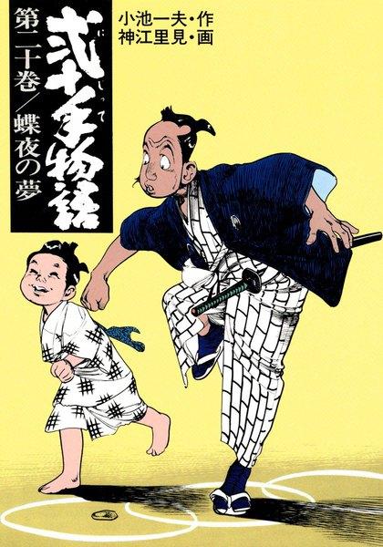 弐十手物語 (20)