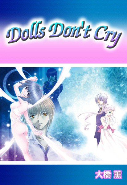 Dolls Don't Cry (上)