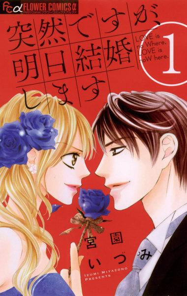 「突然ですが、明日結婚します」の1巻を無料で読む
