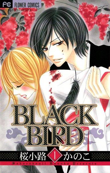 【BLACK BIRD】を読む
