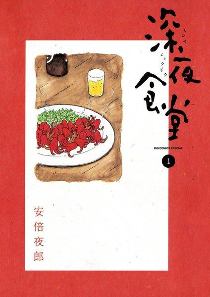 安倍夜郎「深夜食堂」 【eBookJapan】