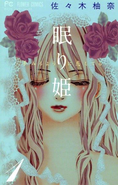 眠り姫~夢みるように恋してる~