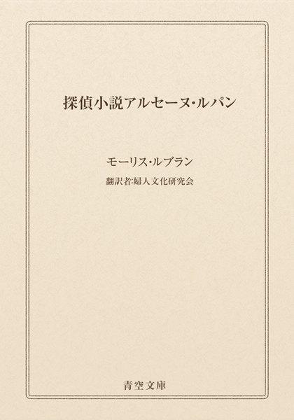 アルセーヌ・ルパンの画像 p1_16