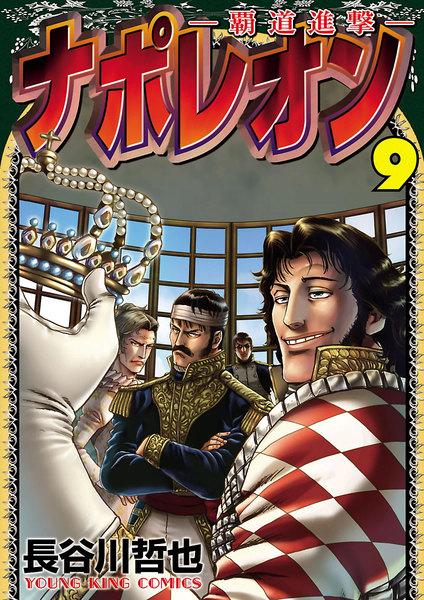 ナポレオン覇道進撃(はどうしんげき)9巻