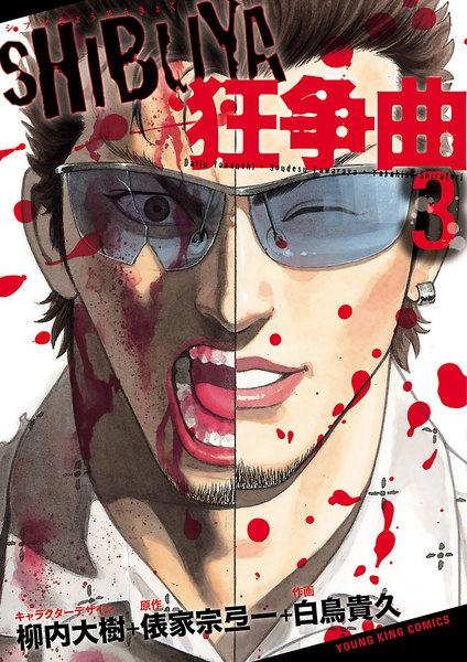 SHIBUYA狂争曲3巻