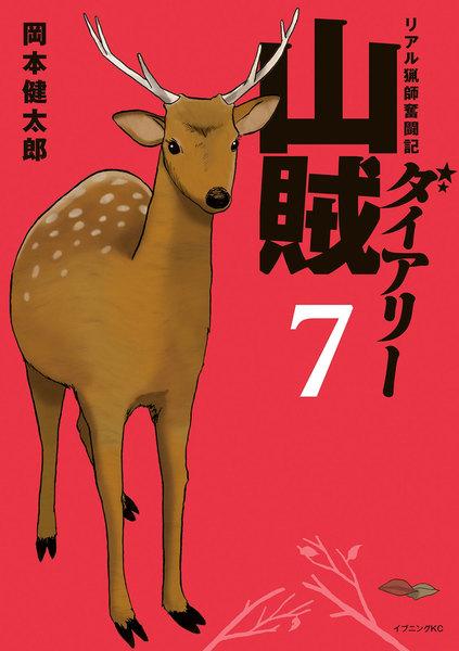 山賊ダイアリー リアル猟師奮闘記 7巻