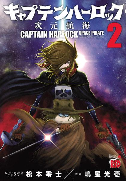 キャプテン (漫画)の画像 p1_25