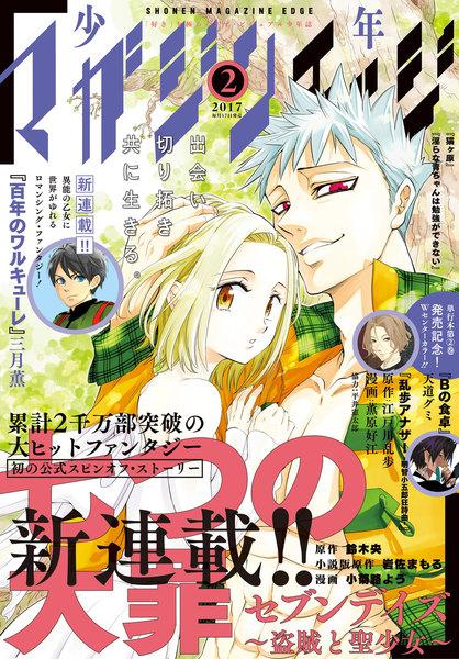 少年マガジンエッジ 2017年2月号(1月17日発売)