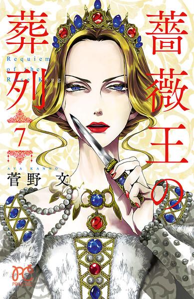 薔薇王の葬列 7巻