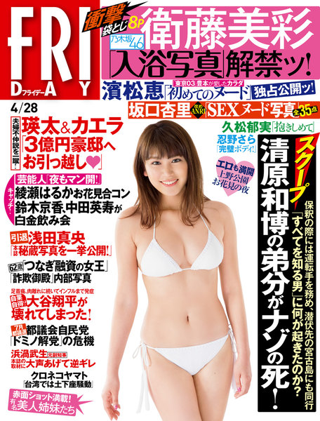 FRIDAY 2017年4月28日号(4月14日発売)