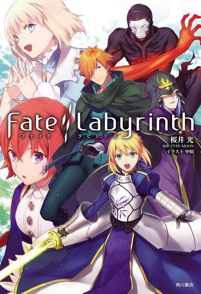 Fate/Labyrinth(フェイト/ラビリンス)