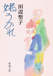 姥うかれ(新潮文庫)