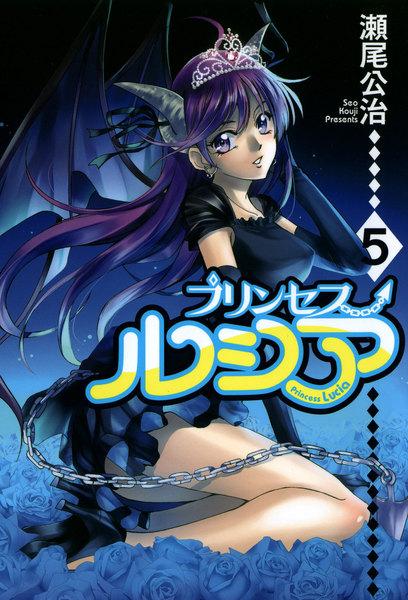 Princess Lucia(プリンセス ルシア)5巻