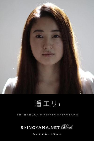【アート】遥エリ1 [SHINOYAMA.NET Book]