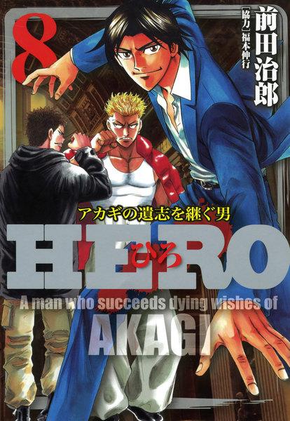 HERO—アカギの意思を継ぐ男—8巻