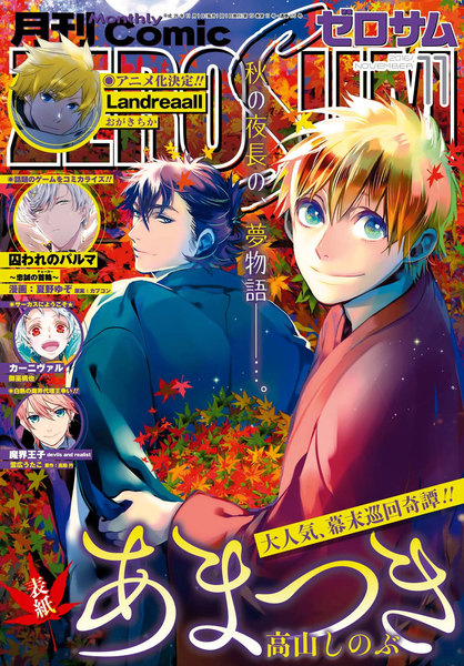 Comic ZERO-SUM(コミック ゼロサム)2016年11月号