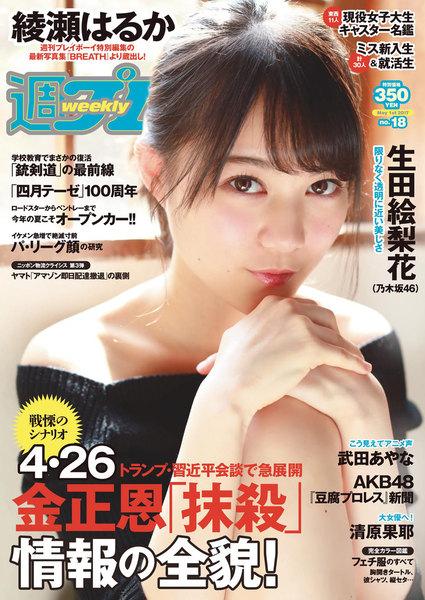 週プレ5月1日号No.18(2017年4月17日発売)