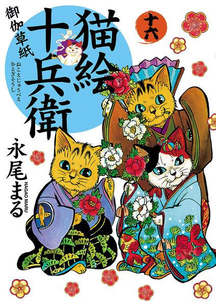 猫絵十兵衛〜御伽草紙〜16巻