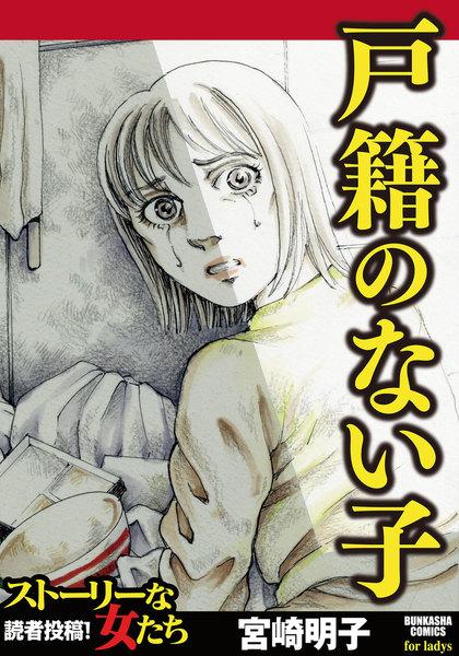 「戸籍のない子」の無料立ち読みはコチラ!?