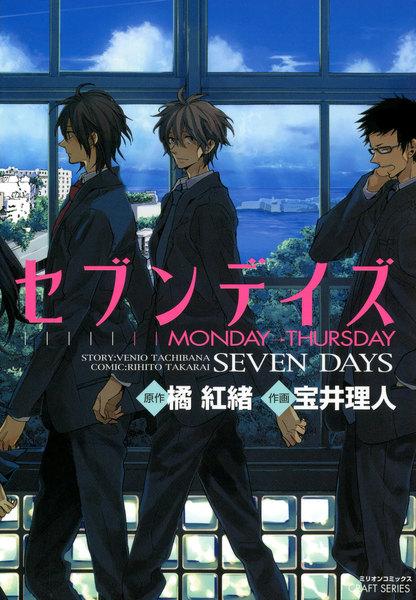 セブンデイズ MONDAY→THURSDAY電子コミック版