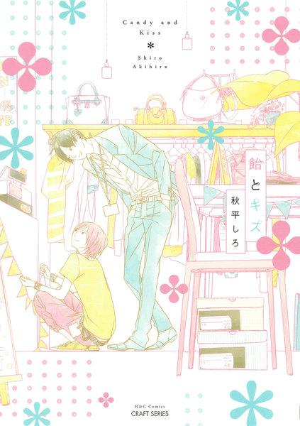 飴とキス電子コミック版