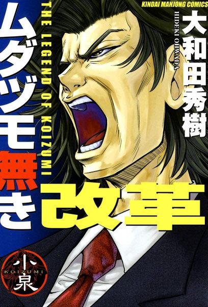 ムダヅモ無き改革