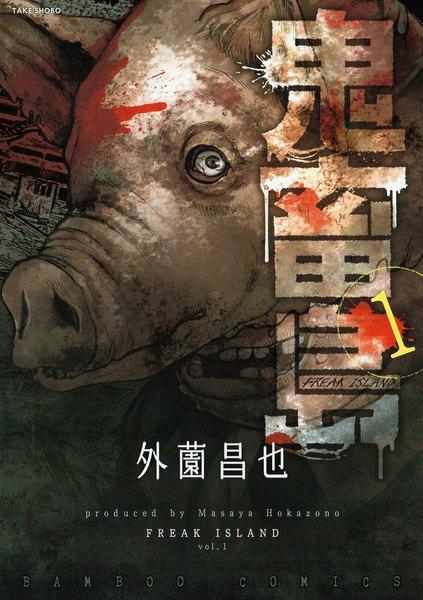 「鬼畜島1巻」の無料立ち読みはコチラ!?