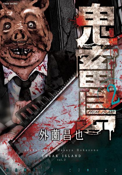 鬼畜島2巻の無料立ち読みはコチラ!?