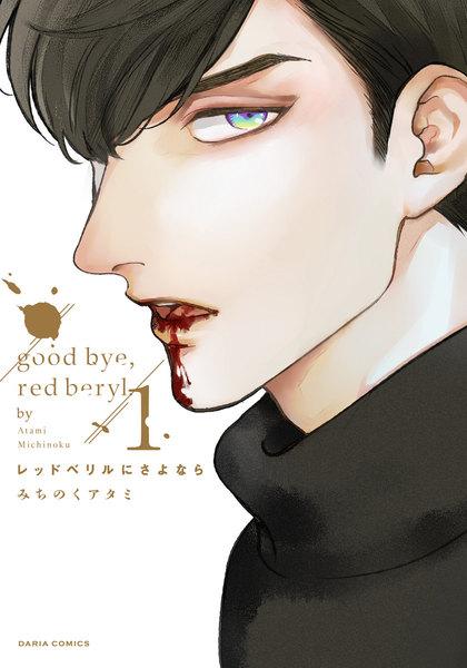 スレッドベリルにさよなら (1)【コミコミスタジオ&eBookJapanオリジナル特典付】