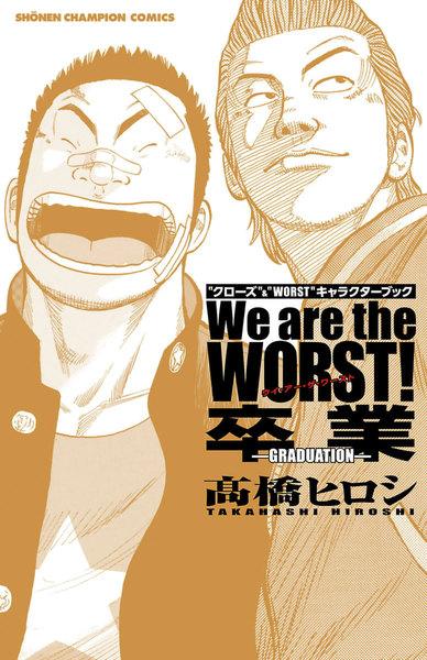 We are the WORST! 卒業-GRADUATION
