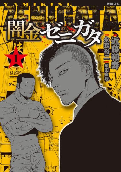 闇金ゼニガタ1巻の無料立ち読みはコチラ!?