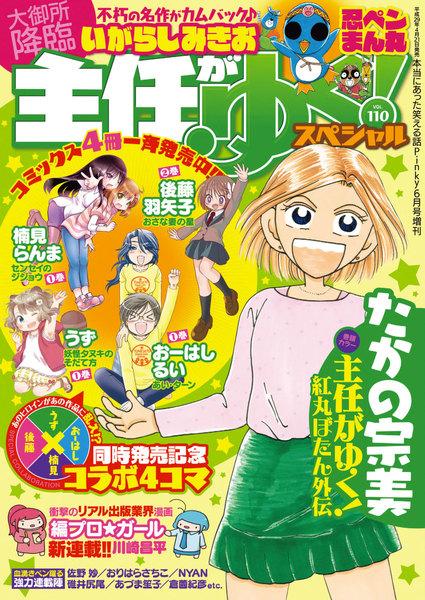 【最新刊】主任がゆく!スペシャル Vol.123
