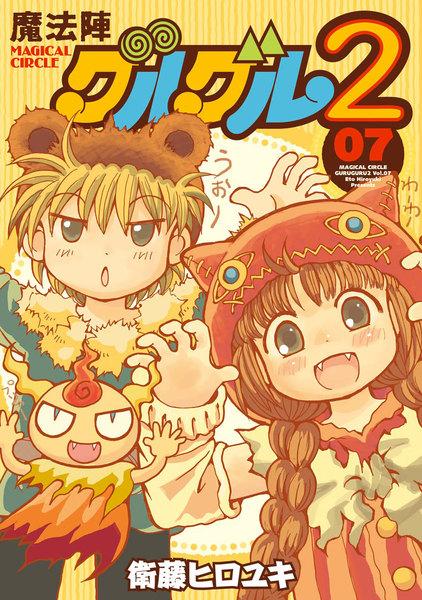 魔法陣グルグル2(7巻)電子コミック版