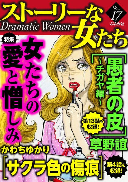 ストーリーな女たち Vol.17