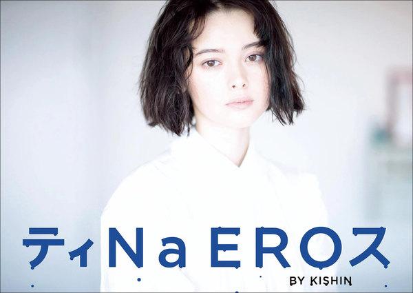 【アート】玉城ティナ写真集「ティNa EROス BY KISHIN」