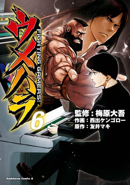ウメハラ FIGHTING GAMERS!6巻