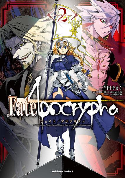 Fate/Apocrypha(フェイト/アポクリファ)2巻