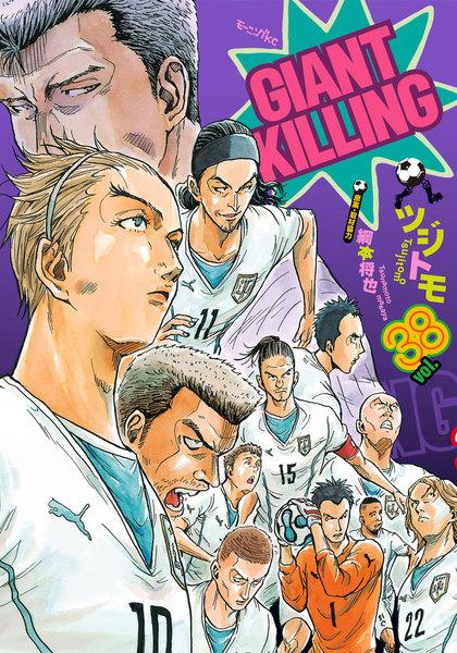 GIANT KILLING(ジャイアントキリング)38巻