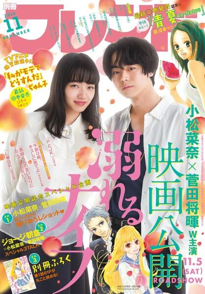 別冊フレンド 2016年11月号(10月13日発売)