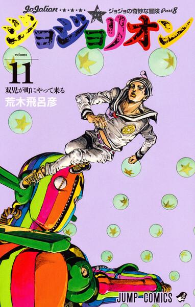 ジョジョの奇妙な冒険 第8部ジョジョリオン(モノクロ版)11巻